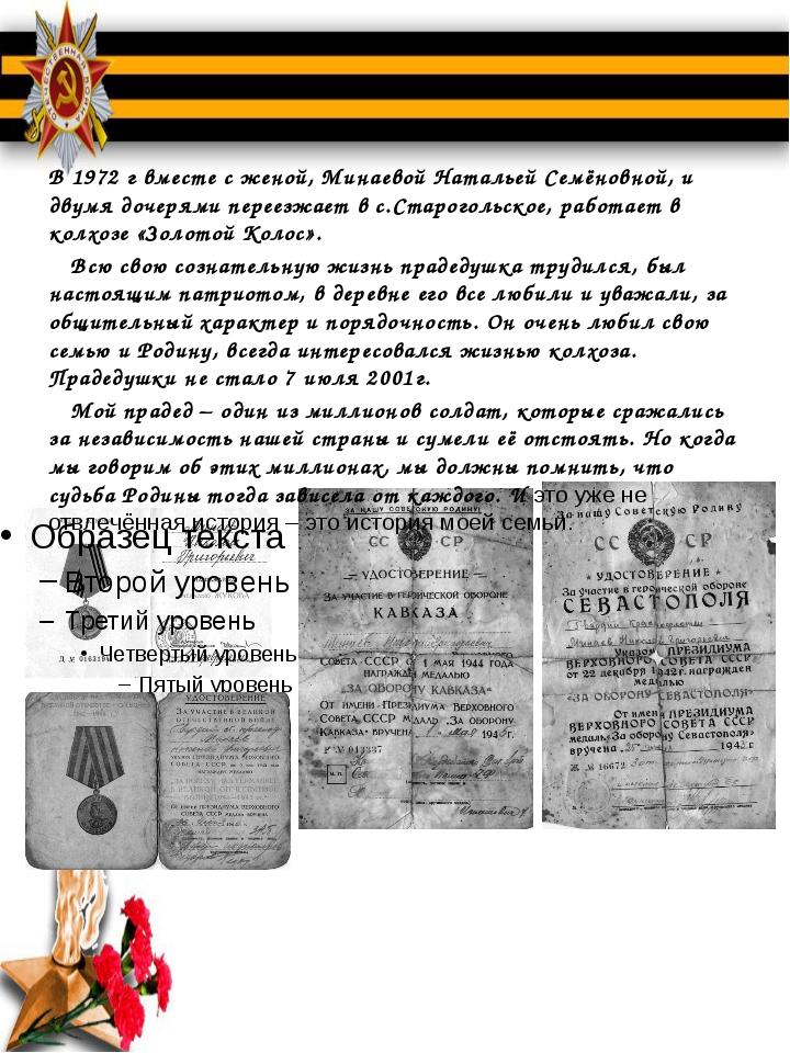 В 1972 г вместе с женой, Минаевой Натальей Семёновной, и двумя дочерями перее...