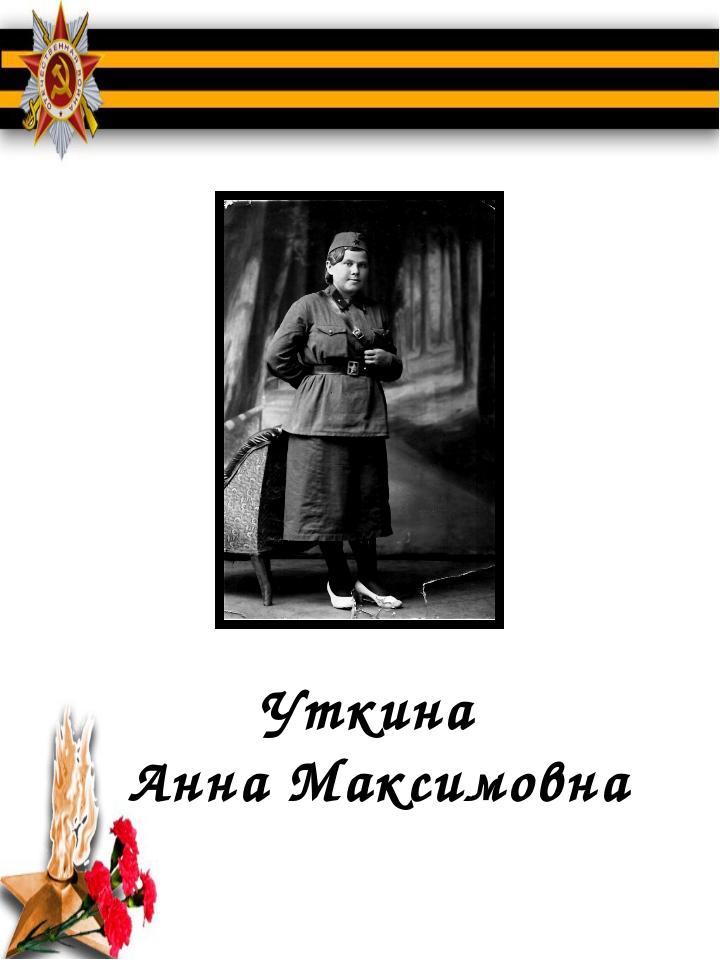 Уткина Анна Максимовна