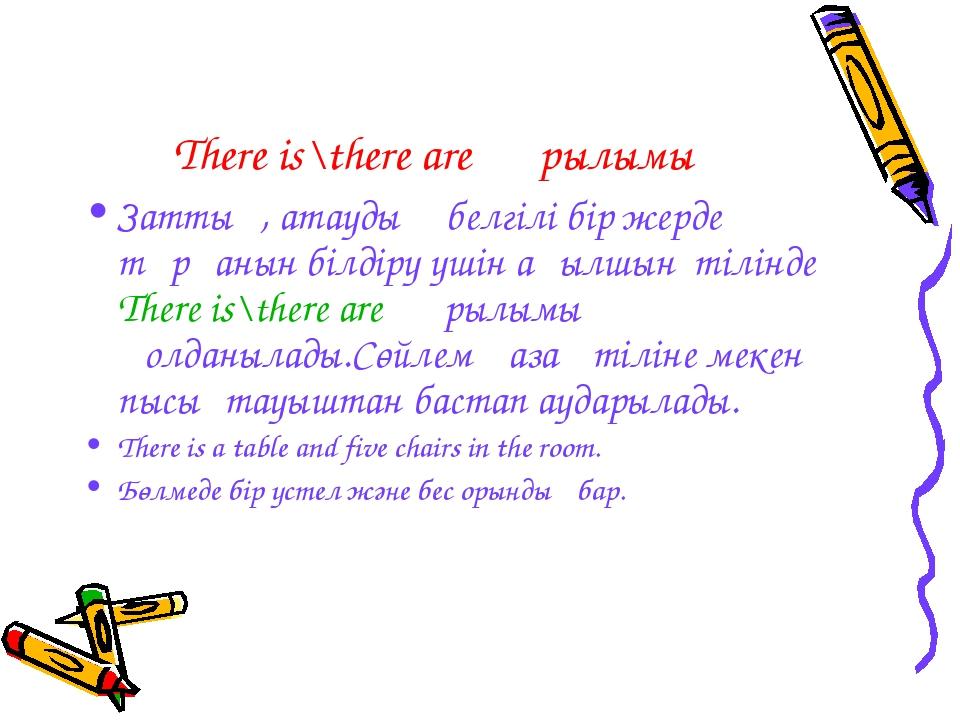 There is\there are құрылымы Заттың, атаудың белгілі бір жерде тұрғанын білдір...