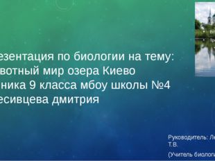 Презентация по биологии на тему: Животный мир озера Киево ученика 9 класса мб