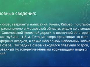 Основные сведения: Озеро Киово (варианты написания: Киёво, Кийово, по-старому