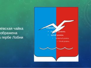 Киёвская чайка изображена на гербе Лобни