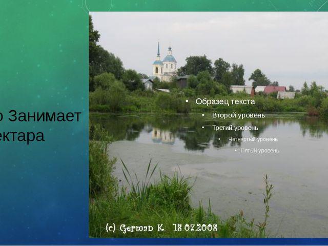 Озеро Занимает 103 гектара