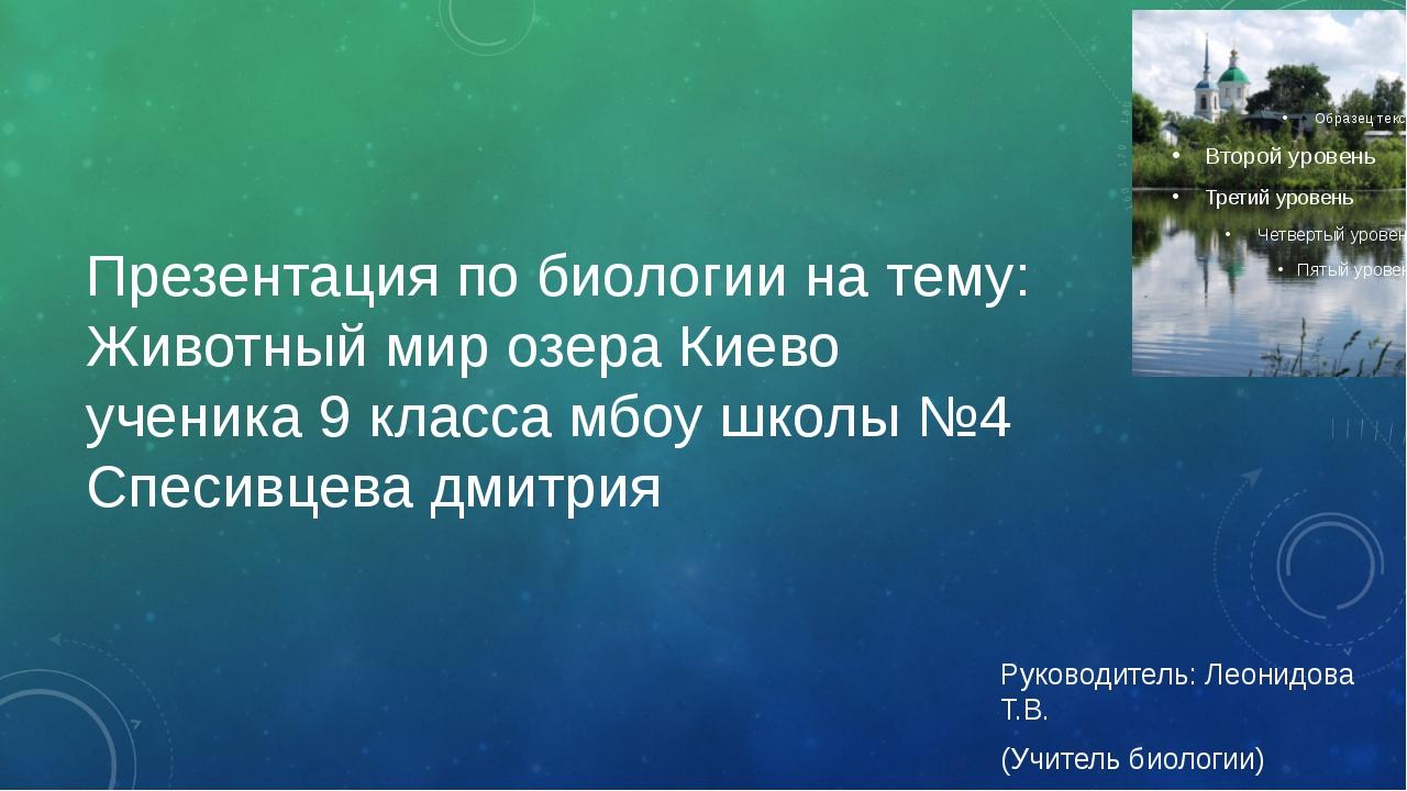 Презентация по биологии на тему: Животный мир озера Киево ученика 9 класса мб...