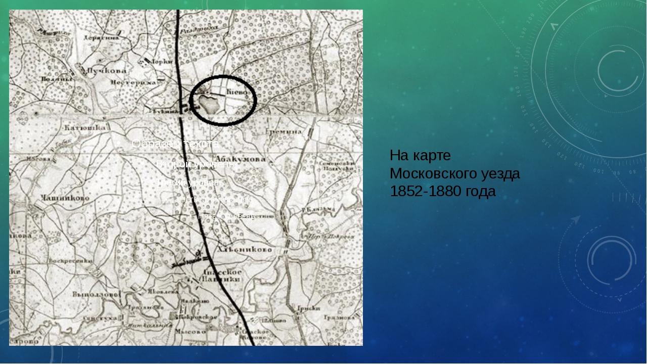 На карте Московского уезда 1852-1880 года