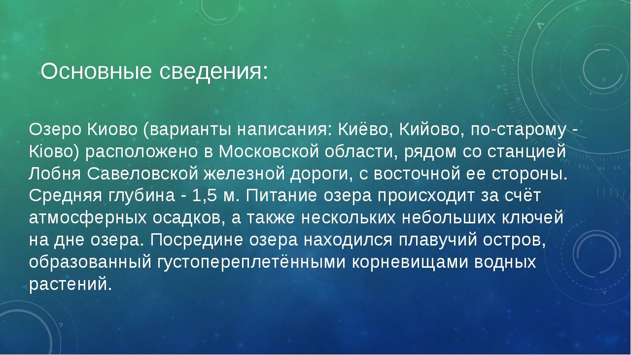 Основные сведения: Озеро Киово (варианты написания: Киёво, Кийово, по-старому...