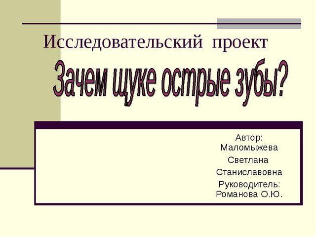 Исследовательский проект Автор: Маломыжева Светлана Станиславовна Руководител...
