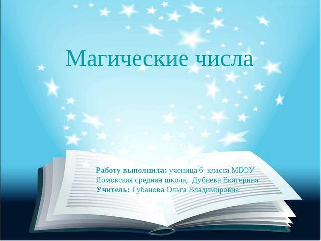 Магические числа Работу выполнила: ученица 6 класса МБОУ Ломовская средняя шк...