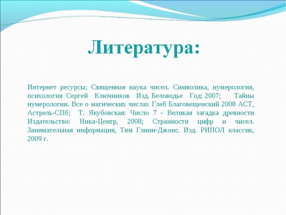 Интернет ресурсы; Священная наука чисел. Символика, нумерология, психология...