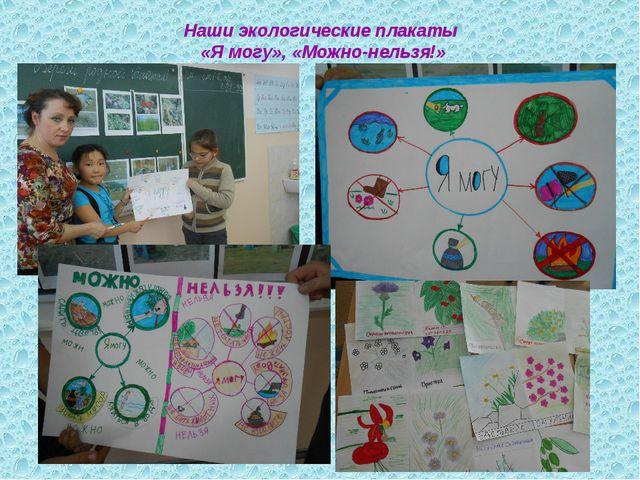 Наши экологические плакаты «Я могу», «Можно-нельзя!»