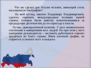 Что же сделал для России человек, имеющий столь насыщенную биографию? На мой