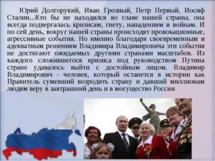 Юрий Долгорукий, Иван Грозный, Петр Первый, Иосиф Сталин...Кто бы не находил