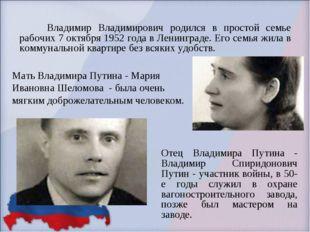 Владимир Владимирович родился в простой семье рабочих 7 октября 1952 года в