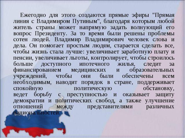 """Ежегодно для этого создаются прямые эфиры """"Прямая линия с Владимиром Путиным..."""