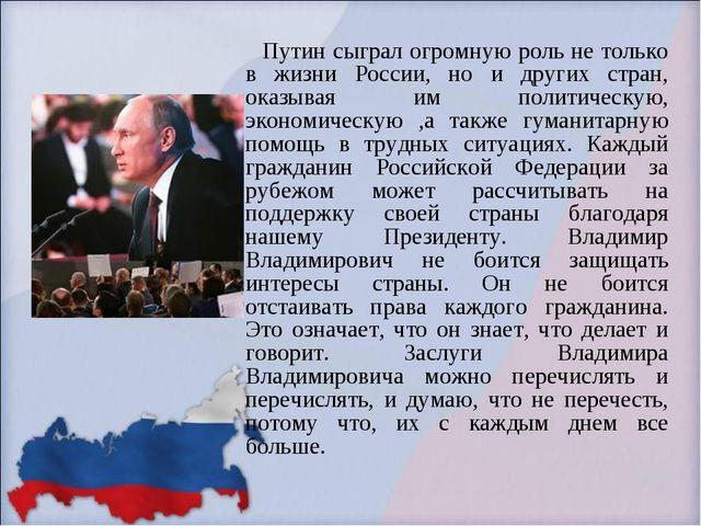 Путин сыграл огромную роль не только в жизни России, но и других стран, оказ...