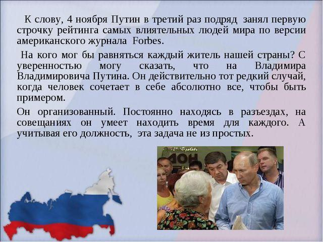 К слову, 4 ноября Путин в третий раз подряд занял первую строчку рейтинга с...