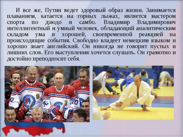 И все же, Путин ведет здоровый образ жизни. Занимается плаванием, катается н...