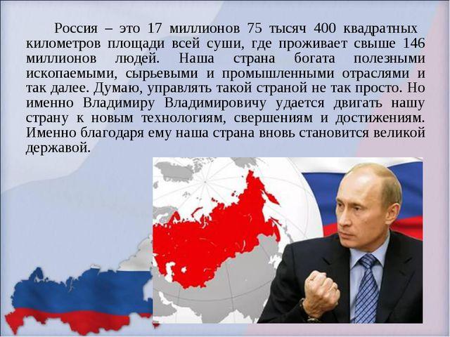 Россия – это 17 миллионов 75 тысяч 400 квадратных километров площади всей су...