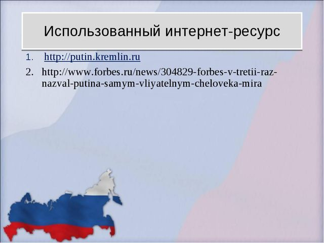 Использованный интернет-ресурс http://putin.kremlin.ru http://www.forbes.ru/n...