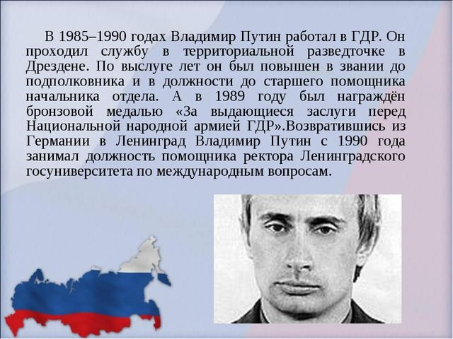В 1985–1990 годах Владимир Путин работал в ГДР. Он проходил службу в террито...