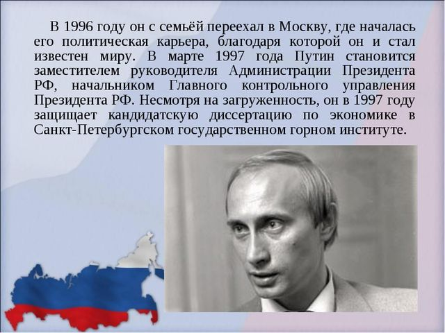В 1996 году он с семьёй переехал в Москву, где началась его политическая кар...