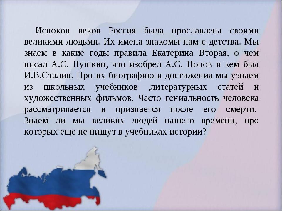 Испокон веков Россия была прославлена своими великими людьми. Их имена знако...