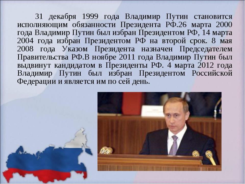 31 декабря 1999 года Владимир Путин становится исполняющим обязанности Прези...
