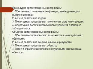 Процедурно-ориентированные интерфейсы: 1) Обеспечивают пользователю функции,