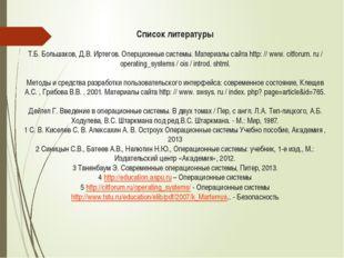 Список литературы  Т.Б. Большаков, Д.В. Иртегов. Оперционные системы. Матер