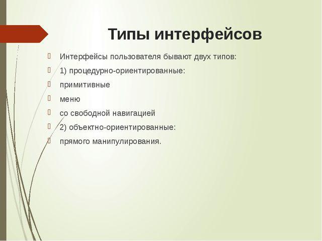 Типы интерфейсов Интерфейсы пользователя бывают двух типов: 1) процедурно-ори...
