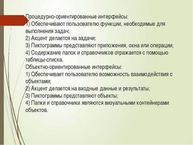 Процедурно-ориентированные интерфейсы: 1) Обеспечивают пользователю функции,...