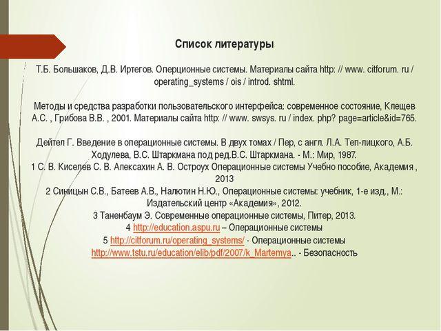 Список литературы  Т.Б. Большаков, Д.В. Иртегов. Оперционные системы. Матер...