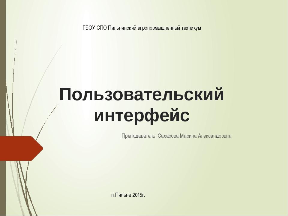 ГБОУ СПО Пильнинский агропромышленный техникум Пользовательский интерфейс Пре...