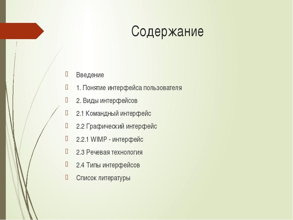 Содержание Введение 1. Понятие интерфейса пользователя 2. Виды интерфейсов 2....