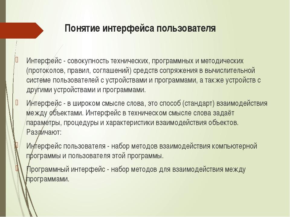 Понятие интерфейса пользователя Интерфейс - совокупность технических, програм...