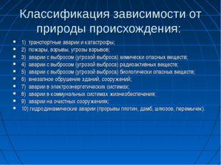 Классификация зависимости от природы происхождения: 1) транспортные аварии и