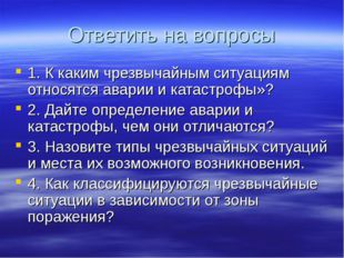 Ответить на вопросы 1. К каким чрезвычайным ситуациям относятся аварии и ката