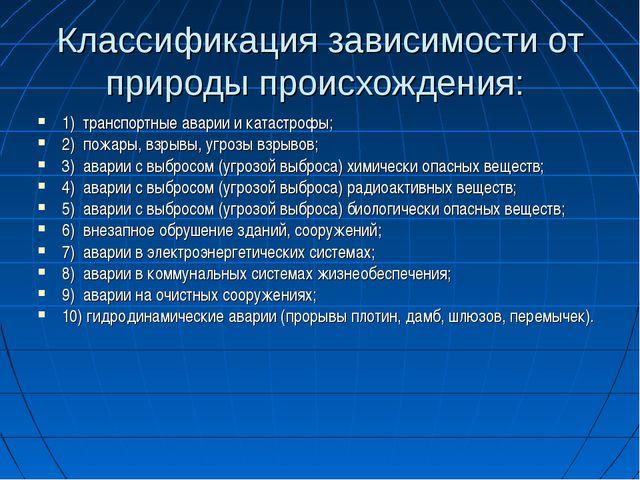 Классификация зависимости от природы происхождения: 1) транспортные аварии и...