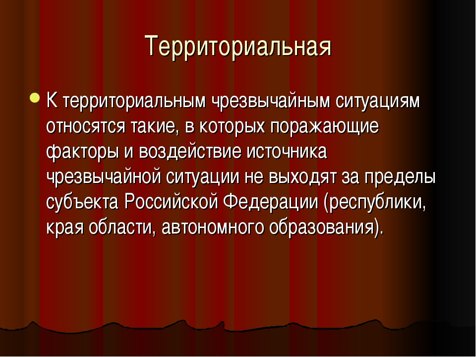 Территориальная К территориальным чрезвычайным ситуациям относятся такие, в к...