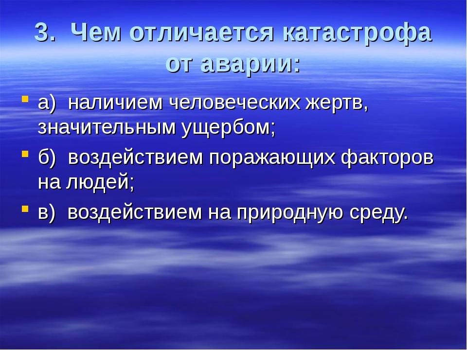 3. Чем отличается катастрофа от аварии: а) наличием человеческих жертв, значи...