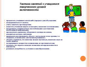 Главным критерием технологии развития познавательной активности учащихся долж