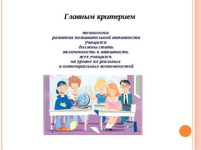 Игровые моменты на уроках «…без педагогической игры на уроке невозможно увлеч...