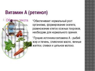 Витамин А (ретинол) *Обеспечивает нормальный рост организма, формирование ске