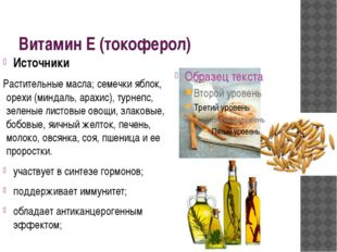 Витамин Е (токоферол) Источники Растительные масла; семечки яблок, орехи (мин