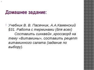 Домашнее задание: Учебник В. В. Пасечник, А.А.Каменский §31. Работа с термина