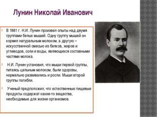 Лунин Николай Иванович В 1881 г. Н.И. Лунин произвел опыты над двумя группами