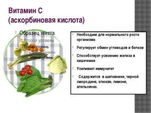 Витамин С (аскорбиновая кислота) Необходим для нормального роста организма Ре