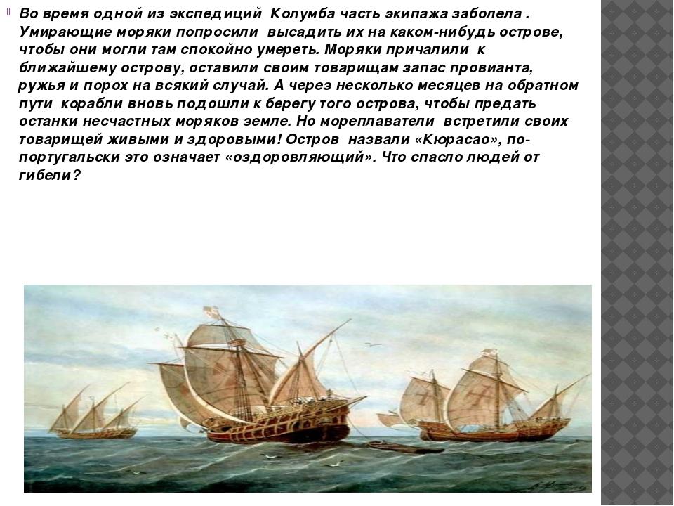 Во время одной из экспедиций Колумба часть экипажа заболела . Умирающие моряк...