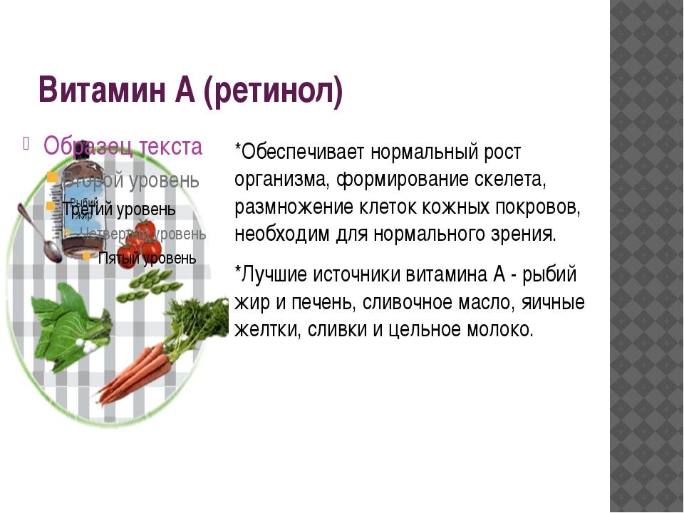 Витамин А (ретинол) *Обеспечивает нормальный рост организма, формирование ске...