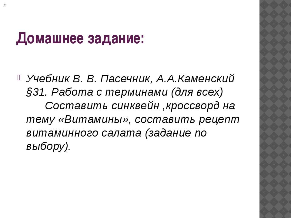 Домашнее задание: Учебник В. В. Пасечник, А.А.Каменский §31. Работа с термина...